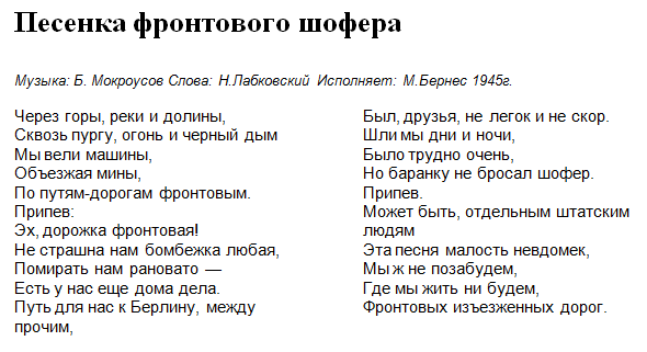ПЕСЕНКА ФРОНТОВОГО ШОФЕРА МИНУС СКАЧАТЬ БЕСПЛАТНО